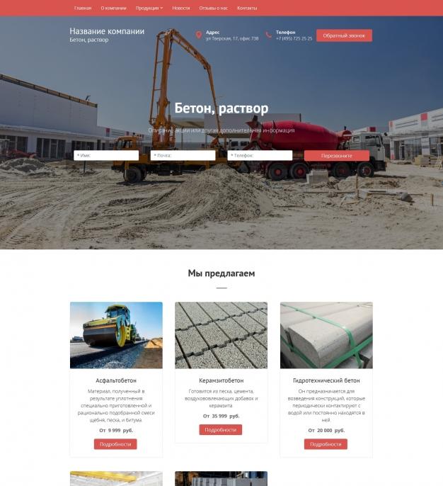 Сайт бетон стоимость бетона звенигород