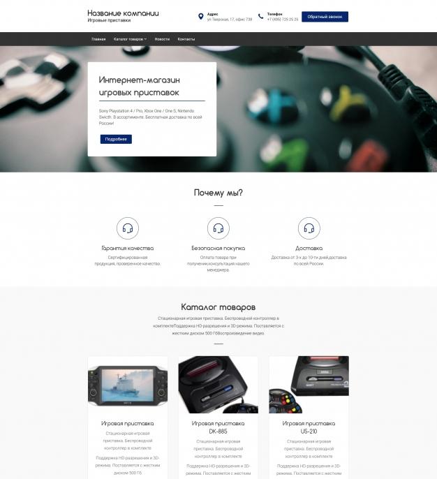 сайт об игровых приставках