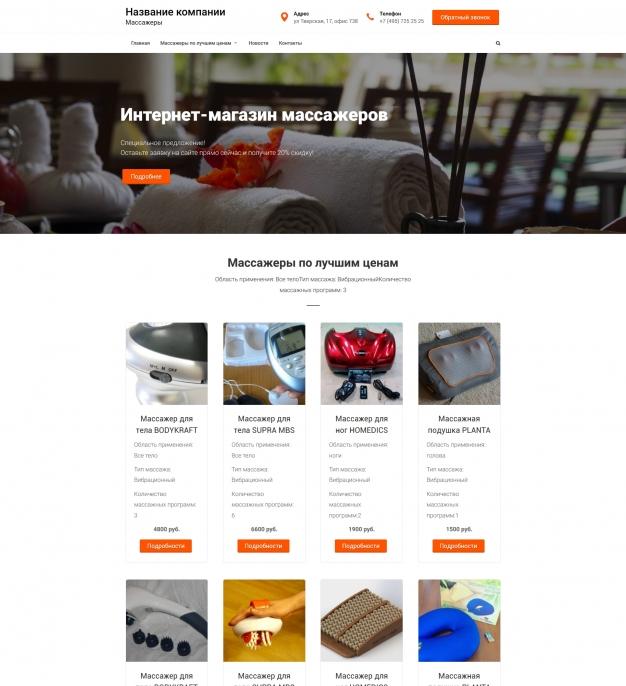 Магазин массажеров сайт ремонт бытовой техники на дому в белгороде