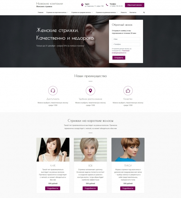 Женские стрижки сайты